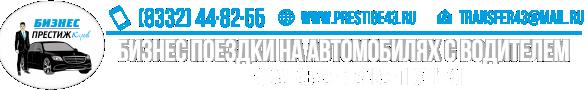 Престиж Бизнес Киров | Трансфер, бизнес поездки, прокат автомобилей с водителем